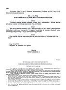 Pravilnik o Metodologiji za procjenu vrijednosti imovine